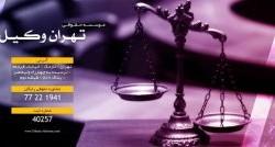 وکیل کیست و وظیفش چیست؟