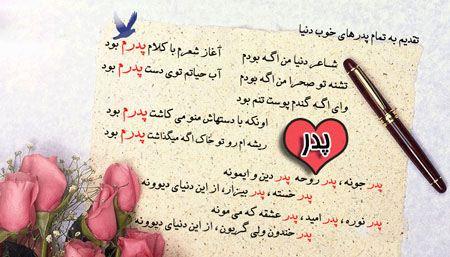 عکس متن نوشته تبریک روز پدر