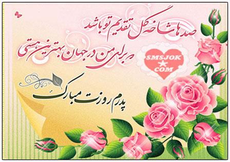 ع تولدت مبارک پدرم مخصوص پروفایل کارت پستال تبریک روز پدر