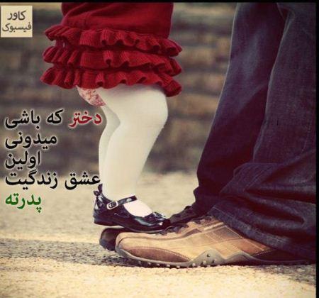 عکس+نوشته+درباره+پدر