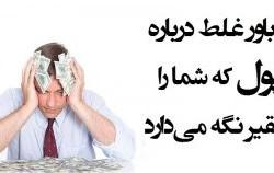 چرا فقیر هستیم و چگونه پولدار شویم؟