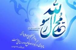 گلچین کارت پستال و عکس تبریک عید مبعث