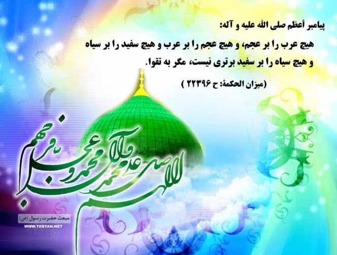 عکس و کارت پستال تبریک عید مبعث حضرت محمد (ص)