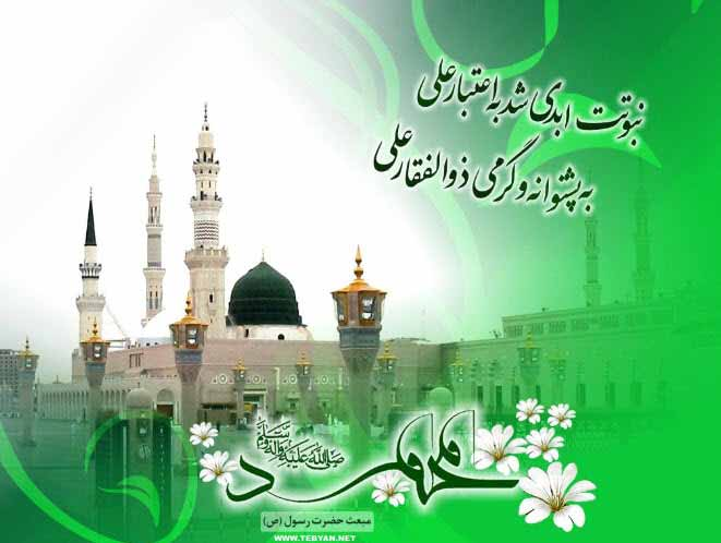 عکس و کارت پستال تبریک عید مبعث حضرت محمد (ص)عکس و کارت پستال تبریک عید مبعث حضرت محمد (ص)