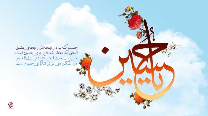 شعر ولادت امام حسین Imam-hossein