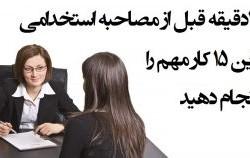 اقدامات و کارهای مهم ۱۵دقیقه قبل از مصاحبه استخدامی