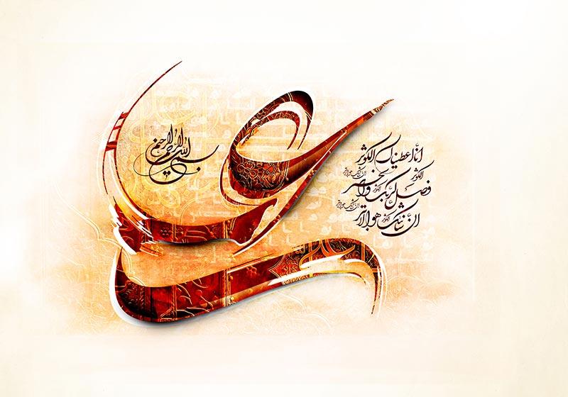 اس ام اس تبریک ولادت امام علی (ع)