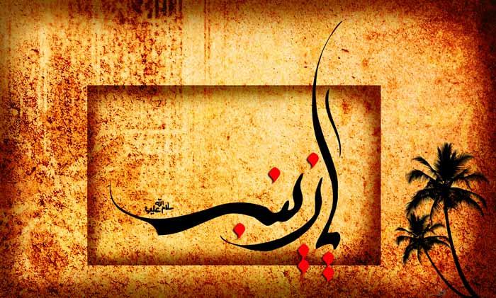 وفات حضرت زینب (س) hazrate-zeinab