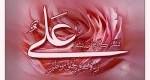 گلچین کارت پستال و عکس تبریک ولادت حضرت علی (ع)