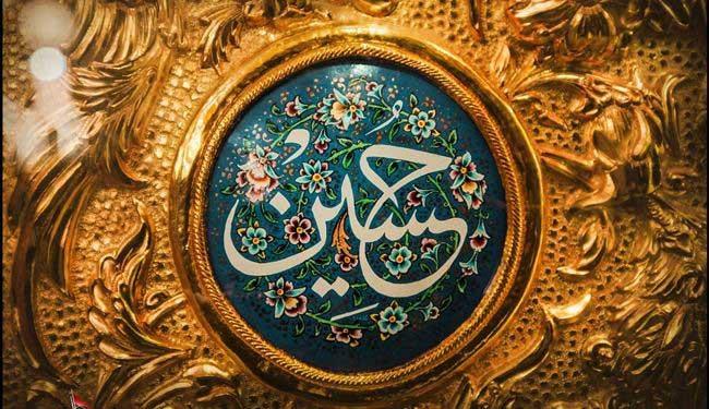 امام حسین hussain