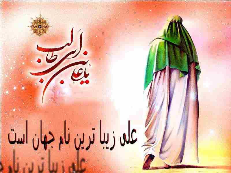 عکس پروفایل وعکس نوشته شادباش تولد امام علی (ع)