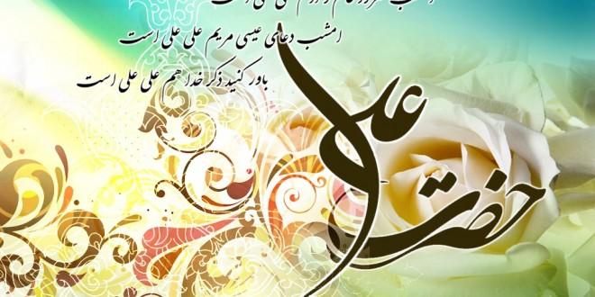 عکس پروفایل وعکس نوشته تبریک تولد امام علی (ع)