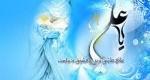 عکس نوشته و تصویر پروفایل تبریک تولد امام علی (ع)