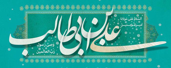 شعر تبریک تولد امام علی imam-ali-poems