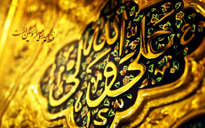 سخنان امام علی imam-ali