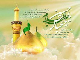 اس ام اس تبریک تولد امام حسین imam-hossein-sms