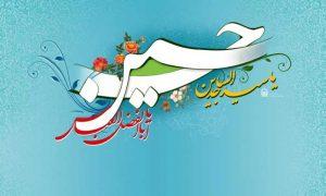 اس ام اس تبریک ولادت امام حسین imam-hussein