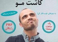 کاشت مو و به روزترین اطلاعات کاشت مو در iranhair.net