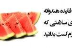 هندوانه چه خاصیتی دارد؟
