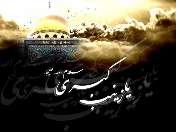 پیامک تسلیت وفات حضرت زینب (س)