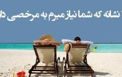چگونه بفهمیم نیاز به مرخصی و رفتن به تعطیلات داریم؟