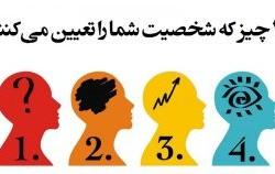 چه چیزهایی در تعیین شخصیت ما تاثیر دارد؟