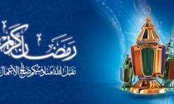 اس ام اس تبریک آغاز ماه مبارک رمضان