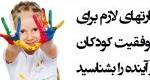 3 مهارت ضروری برای موفقیت کودکان در زندگی