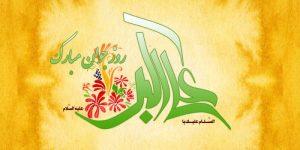 شعر تبریک ولادت حضرت علی اکبر (ع) ali-akbar-poems