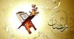 گلچین کارت پستال ماه مبارک رمضان