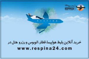 respina بلیط هواپیما