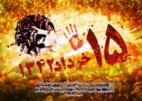 قیام خونین 15 خرداد 15-khordad