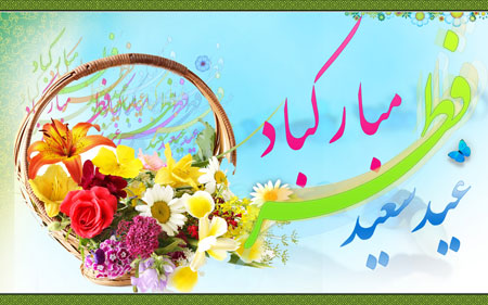 192923 hou11009 - عکس عید فطر مبارک | عکس پروفایل و جملات زیبای عید همه مبارک