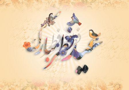192923 hou11011 - عکس عید فطر مبارک | عکس پروفایل و جملات زیبای عید همه مبارک