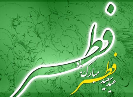 192923 hou11015 - عکس عید فطر مبارک | عکس پروفایل و جملات زیبای عید همه مبارک