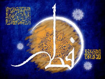 192939 fu7460 - عکس عید فطر مبارک | عکس پروفایل و جملات زیبای عید همه مبارک