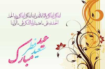 241094 fu9358 - عکس عید فطر مبارک | عکس پروفایل و جملات زیبای عید همه مبارک