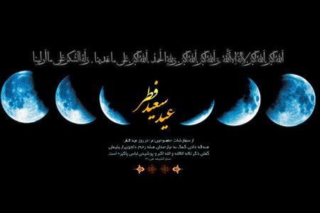 241140 hou15091 - عکس عید فطر مبارک | عکس پروفایل و جملات زیبای عید همه مبارک