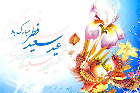 عکس پروفایل و جملات زیبای تبریک عید سعید فطر