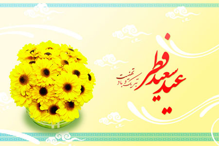 تصاویر کارت پستال عید فطر, کارت تبریک عید فطر