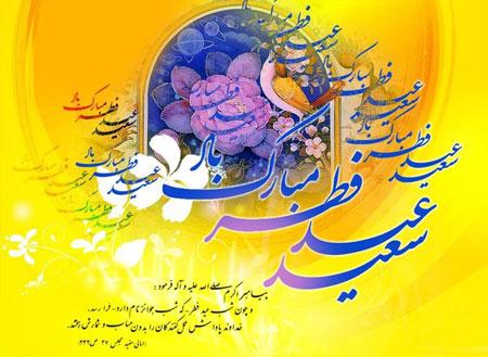 تصاویر تبریک عید فطر,عید سعید فطر