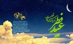عکس نوشته و تصویر پروفایل عید فطر مبارک