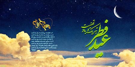 241140 hou15096 - عکس عید فطر مبارک | عکس پروفایل و جملات زیبای عید همه مبارک