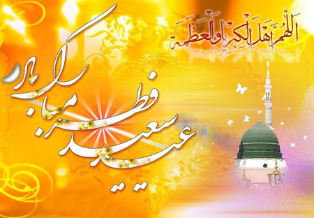 241140 hou15099 - عکس عید فطر مبارک | عکس پروفایل و جملات زیبای عید همه مبارک