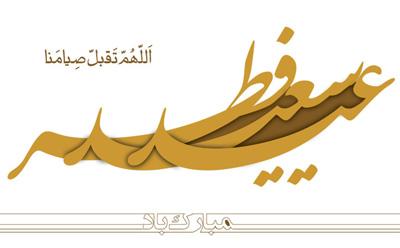 241150 art183 - عکس عید فطر مبارک | عکس پروفایل و جملات زیبای عید همه مبارک