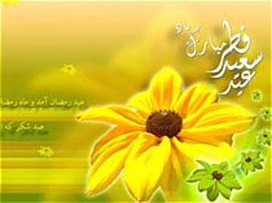 28130 re545 - عکس عید فطر مبارک | عکس پروفایل و جملات زیبای عید همه مبارک
