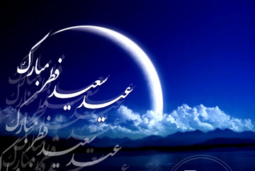 28264 re847 1 - عکس عید فطر مبارک | عکس پروفایل و جملات زیبای عید همه مبارک