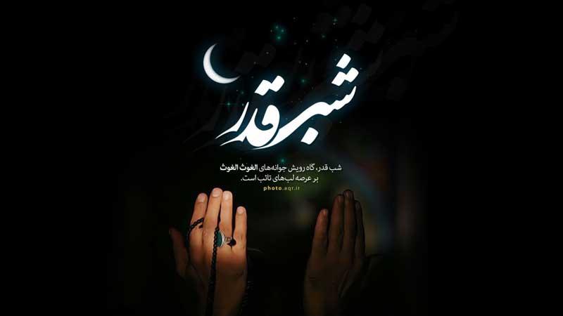 اشعار شب قدر,شعر تسلیت شب های قدر GHADR-poems