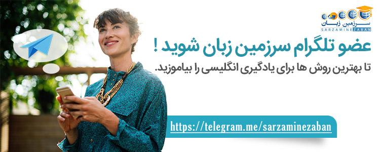 کانال تلگرام آموزش زبان انگلیسی
