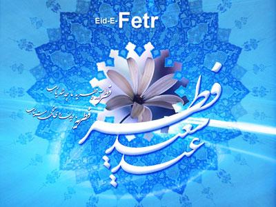 eide fetr postcard1 - عکس عید فطر مبارک | عکس پروفایل و جملات زیبای عید همه مبارک